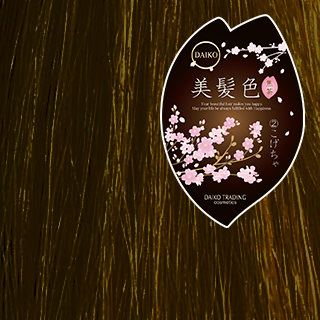 美髪色-黒茶